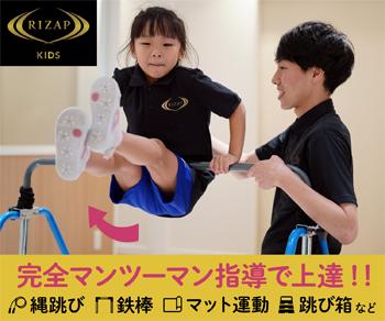 RIZAP KIDS