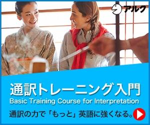 通訳トレーニング入門