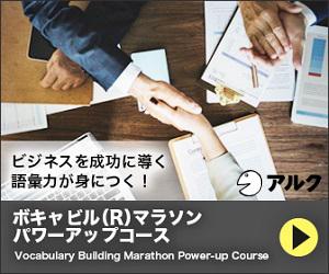 ボキャビル(R)マラソン・パワーアップコース