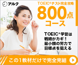 TOEIC(R) LISTENING AND READING TEST 完全攻略800点コース MP3版