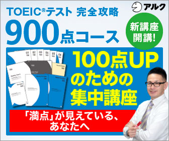 TOEIC(R)LISTENING AND READING TEST 完全攻略900点コース CD版