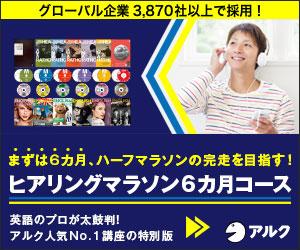 【人気No.1講座】アルク「ヒアリングマラソン特別版」6カ月コース