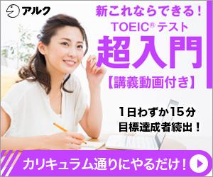 新これならできる! TOEIC(R)LISTENING AND READING TEST超入門 MP3版(講義動画付)