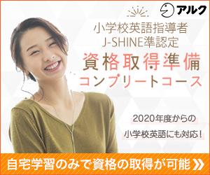 【期間限定】アルク「6556円OFF」資格取得準備コンプリートコース