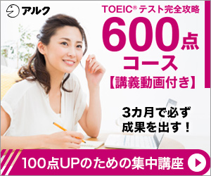 TOEIC(R) LISTENING AND READING TEST 完全攻略600点コース MP3版(講義動画付)