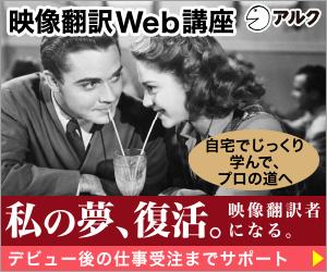 映像翻訳Web講座 ベーシックコース