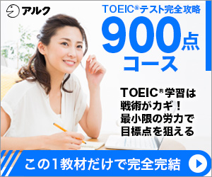TOEIC(R)LISTENING AND READING TEST 完全攻略900点コース MP3版