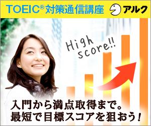 【対象講座限定】アルクTOEIC通信講座「最速達成プログラム」完全攻略シリーズ