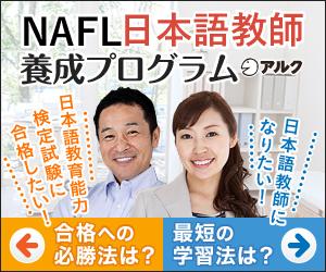 日本語教育能力検定試験 合格パック 2020