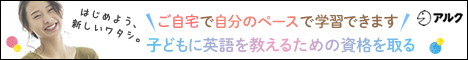 小学校英語指導者 J-SHINE準認定資格取得準備コンプリートコース
