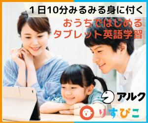 【幼児限定】アルク(alc)りすぴこ「初月980円」お試し価格