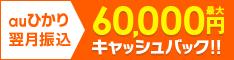 auひかり by KDDI