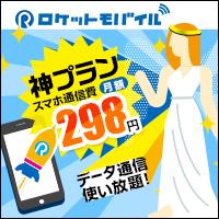 【ロケットモバイル】業界最安級!格安SIM