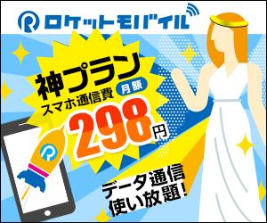 業界最安級!【ロケットモバイル】格安SIM申込みモニター