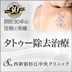 刺青・タトゥ除去