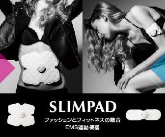SLIMPAD(スリムパッド)