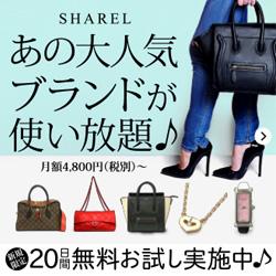 ブランドバッグレンタル SHAREL(シェアル)