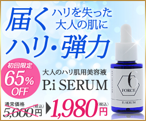 6FORCE P.i.SERUM