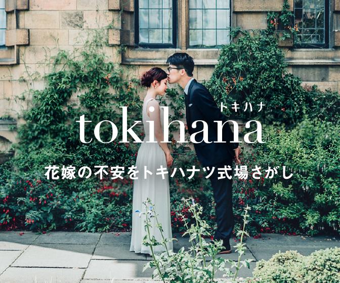 Tokihana