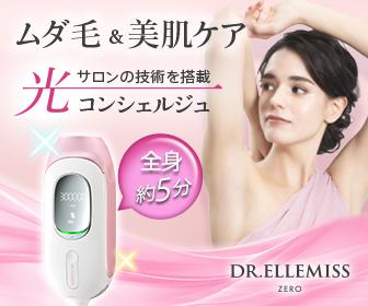 美顔器×光美容器ドクターエルミスゼロ