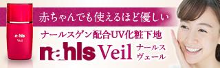 nahls Veil(ナールスヴェール)