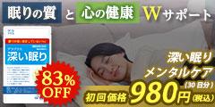 アラプラス 深い眠り