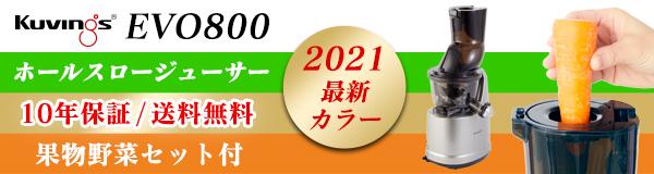 NEWクビンス ホールスロージューサーEVO800