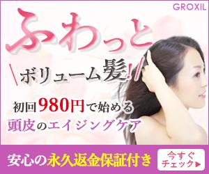GROXIL(グロキシル)