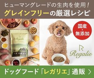 【レガリエ】国産×グレインフリードッグフード