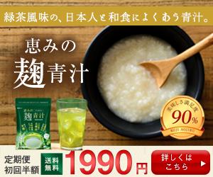 恵みの麹青汁