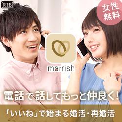 マリッシュ(marrish)