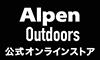 アルペン公式オンラインストア