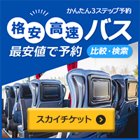 格安高速バス予約【skyticket】