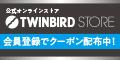 【ツインバード・ストア】公式オンラインストア