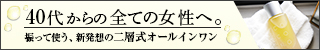フラーレン配合のオールインワン化粧品【COCORO化粧美容乳液】