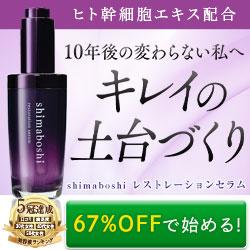 shimaboshi