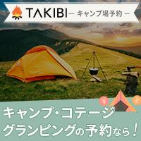 TAKIBI,キャンプ場予約,コテージ,グランピング