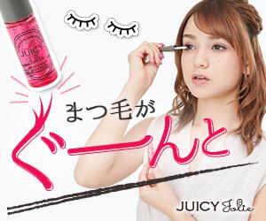 オーガニック成分配合で映えるまつ毛に!【JUICY Jolie まつ毛専用美容液】商品モニター