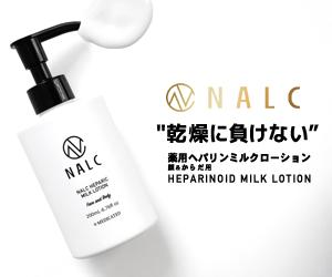 乾燥肌の救世主「ヘパリン類似物質」配合【NALC薬用ミルクローション】