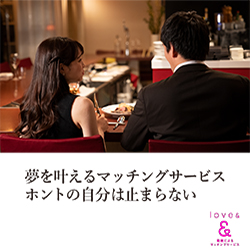 Love&詳細・口コミ