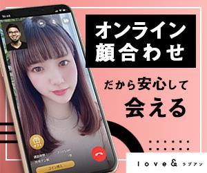 オンライン顔合わせ機能(恋Q)