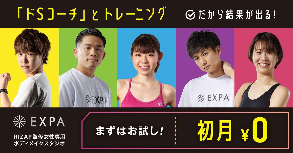 EXPA(エクスパ)