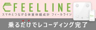 FEELLINE