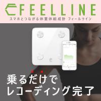 【FEELLINE(フィールライン)】スマホと繋がる体重計
