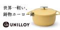 世界一軽い、鋳物ホーロー鍋【UNILLOY ユニロイ】