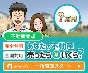 smoola/一括査定