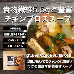Fiber Chicken Broth(ファイバーチキンブロス)