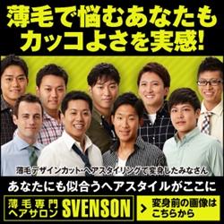 スヴェンソン