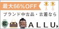 ALLU(アリュー) online store