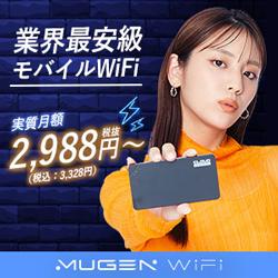 国内外でも無制限利用のwifi【Mugen WiFi】